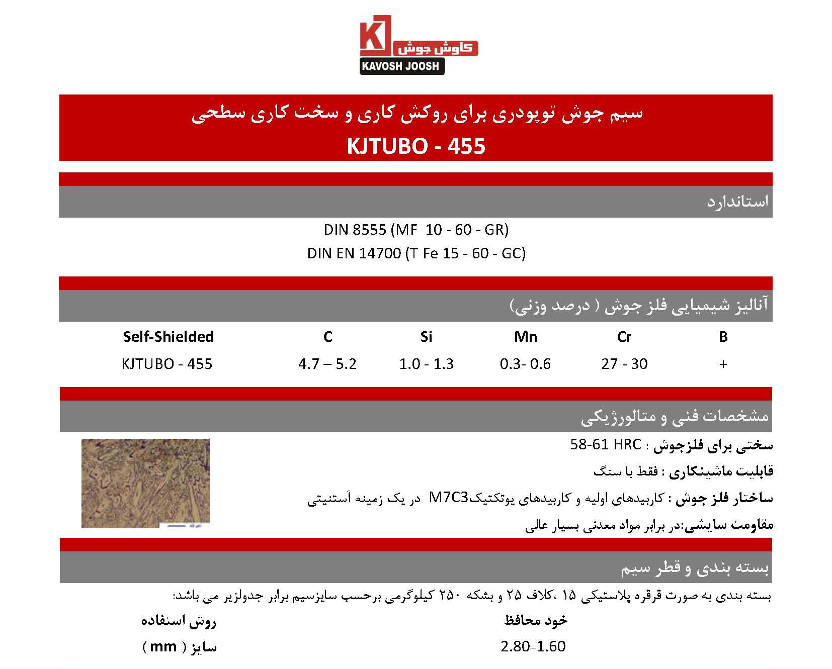KJTUBO-455